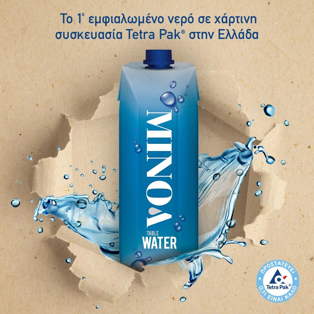 Η Tetra Pak® παρουσιάζει το πρώτο εμφιαλωμένο νερό σε χάρτινη συσκευασία στην ελληνική αγορά