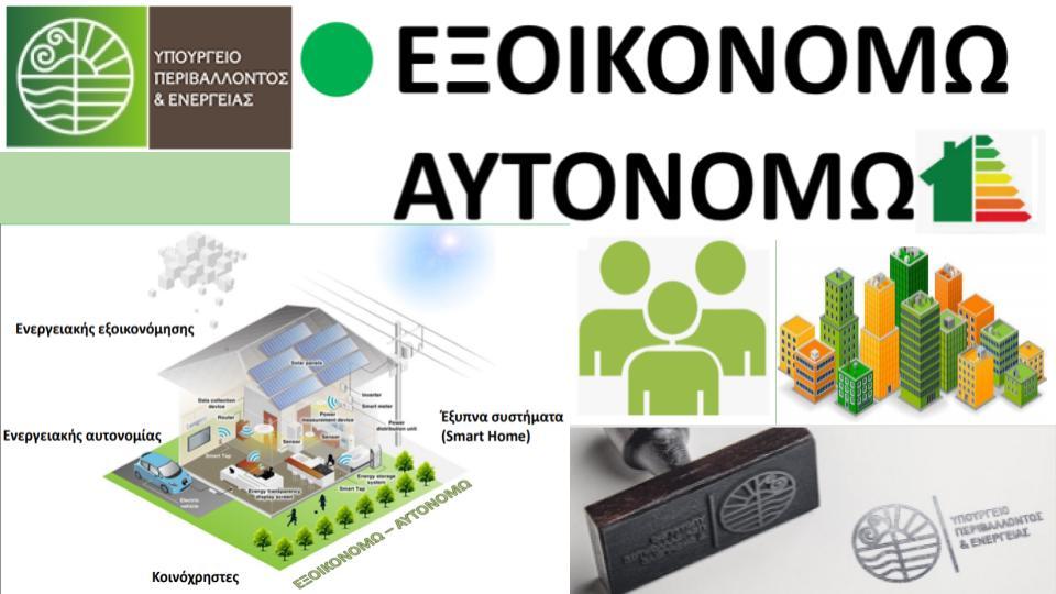 «Εξοικονομώ-Αυτονομώ»: Ξεκινά στις 2 Μαρτίου η φάση υποβολής δικαιολογητικών