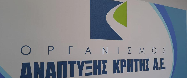 Χανιά: Χρηματοδότηση για τον εκσυγχρονισμό των αντλιοστασίων του, ζητά ο Οργανισμός Ανάπτυξης Κρήτης