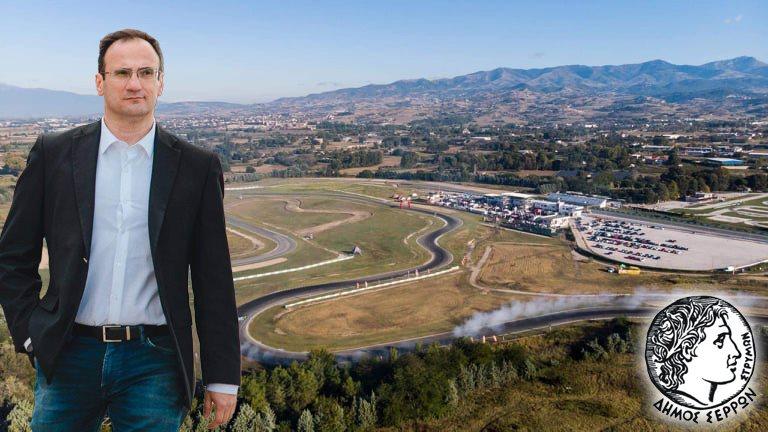Έκτακτη χρηματοδότηση ύψους 450.000 ευρώ για το Αυτοκινητοδρόμιο Σερρών